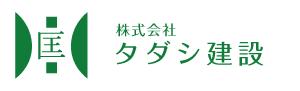 株式会社タダシ建設